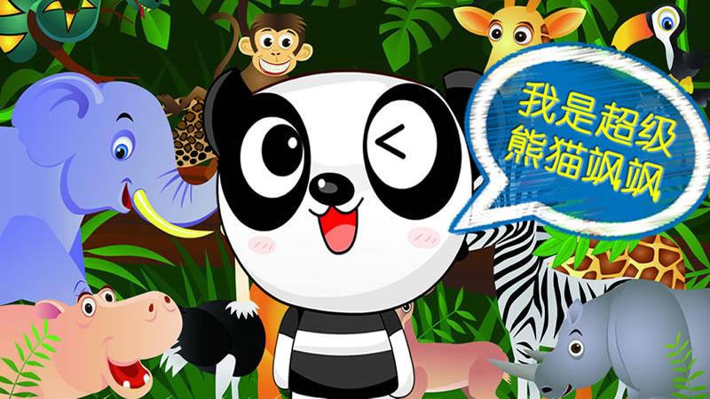 超级熊猫截图 (1)