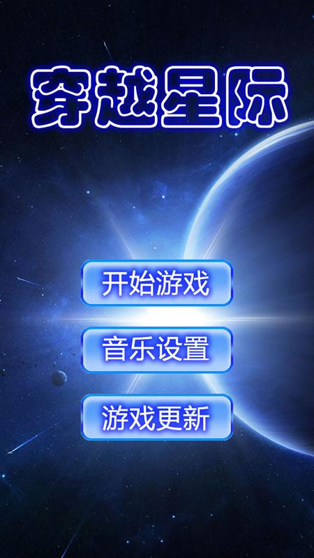 星际穿越截图 (1)