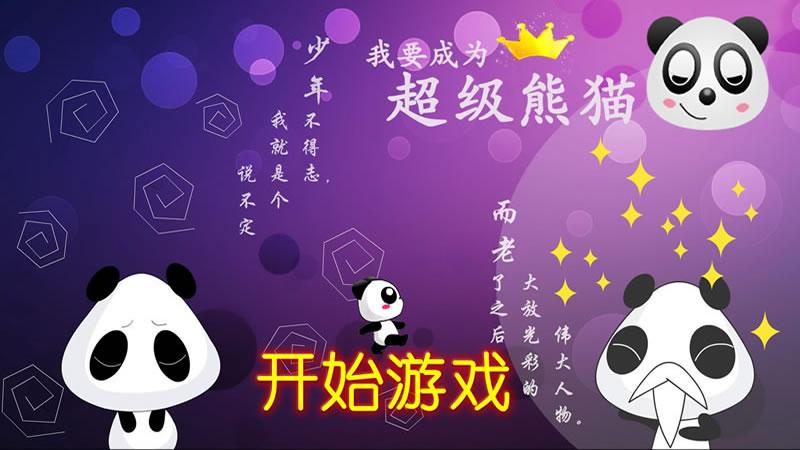 超级熊猫截图 (2)