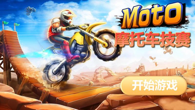 摩托车技赛截图 (1)