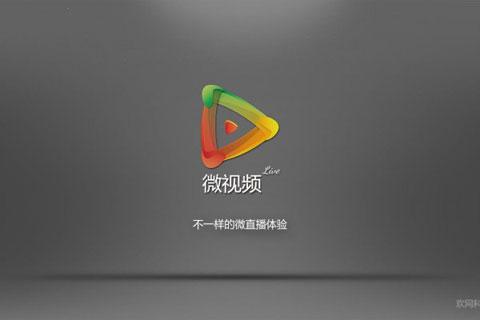 微视频LiveTV版截图 (3)
