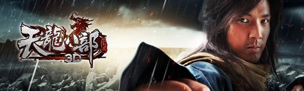 天龙八部游戏专题