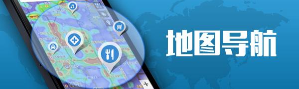 手机导航地图合集