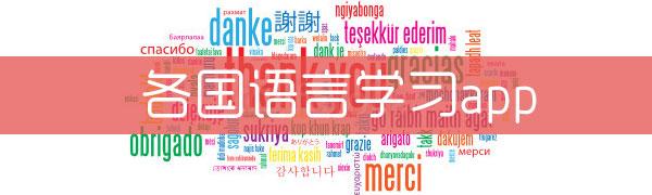 语言翻译软件专题