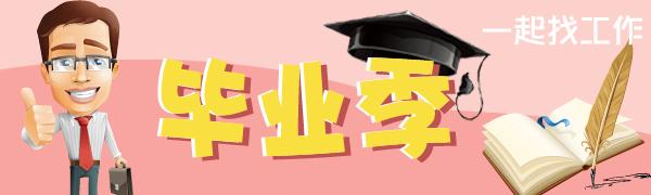 毕业季专题