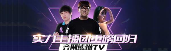 熊猫tv官网