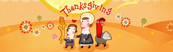 感恩节活动专题