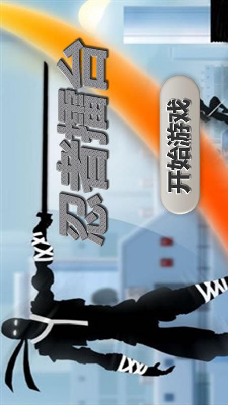 忍者擂台截图 (1)