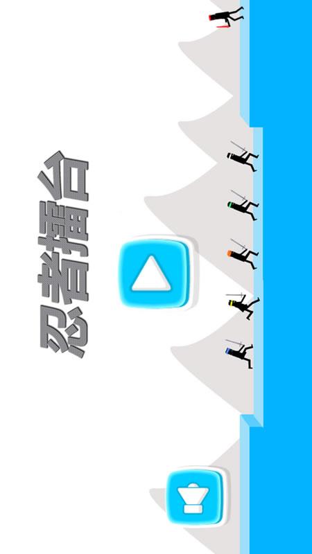 忍者擂台截图 (3)