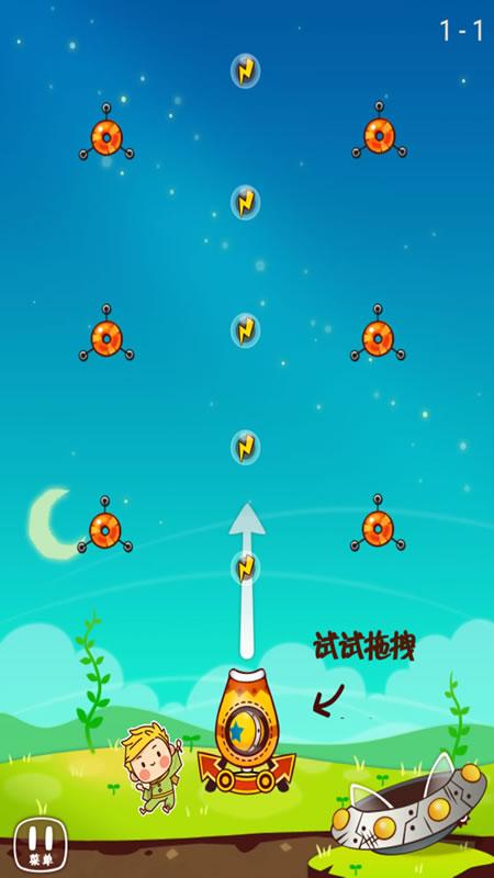 外星小王子截图 (4)