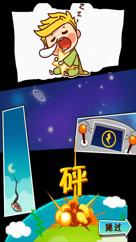 外星小王子截图 (3)