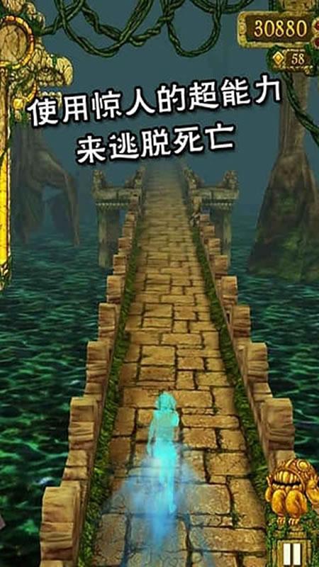 神庙逃亡截图 (2)