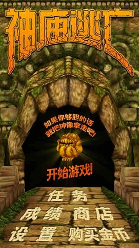 神庙逃亡截图 (1)
