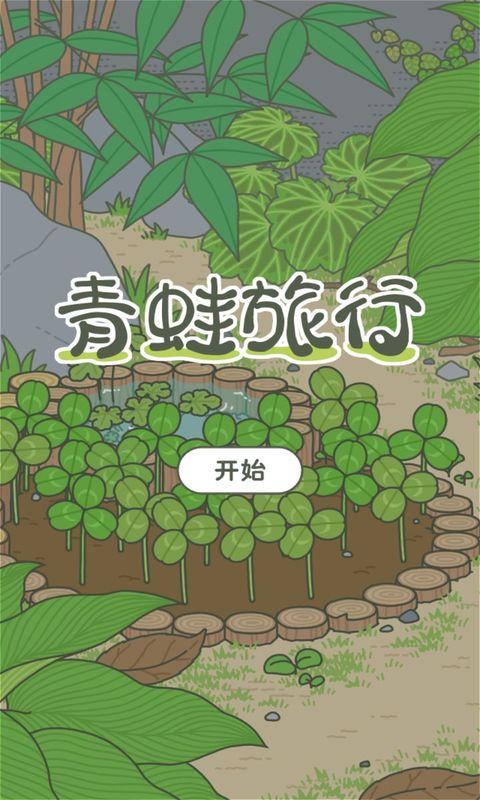 旅行青蛙截图 (1)