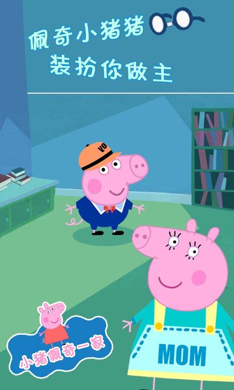 小猪佩奇截图 (2)
