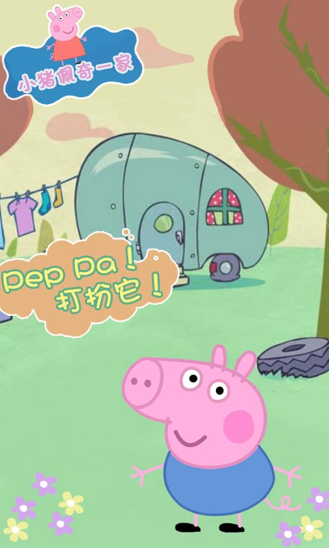 小猪佩奇截图 (3)