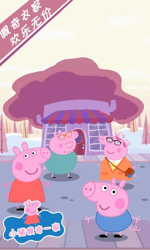 小猪佩奇截图 (1)