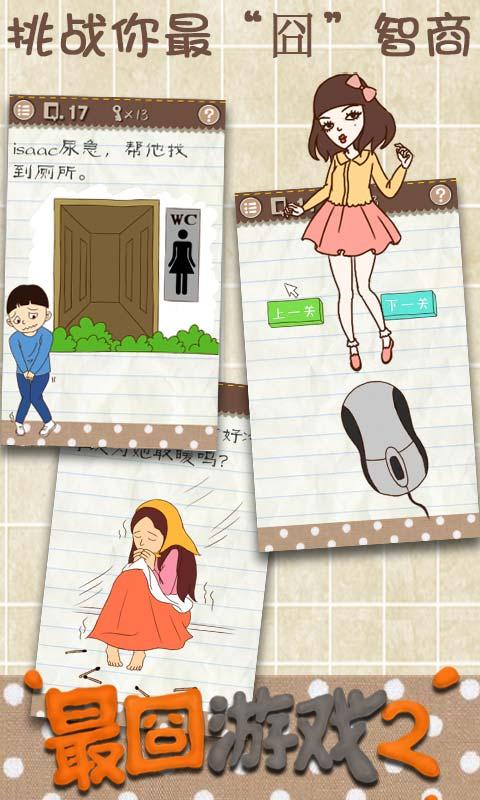 最囧游戏2截图 (1)