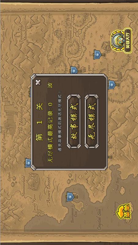 皇家守卫军截图 (3)