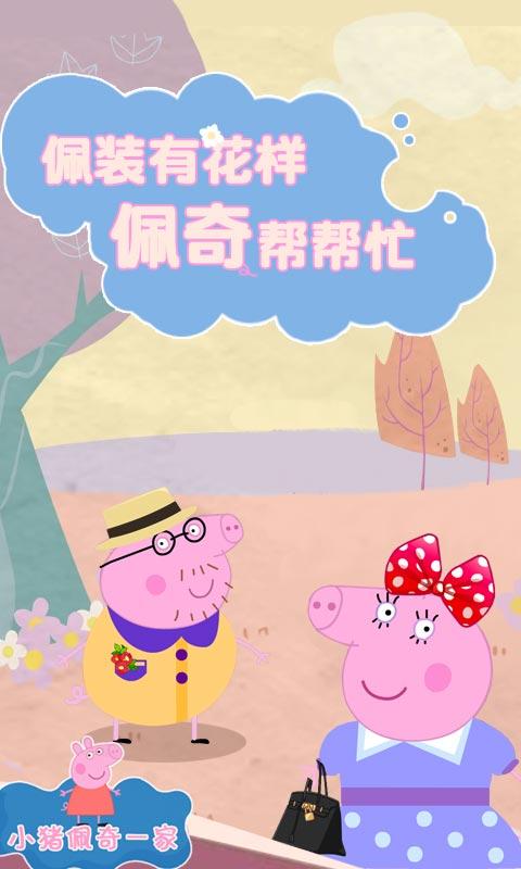 小猪佩奇截图 (5)