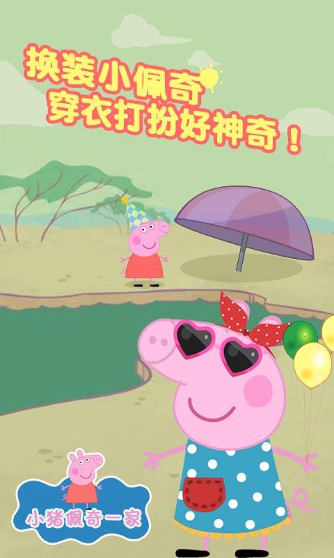 小猪佩奇截图 (4)