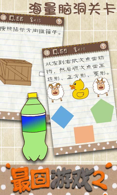 最囧游戏2截图 (2)