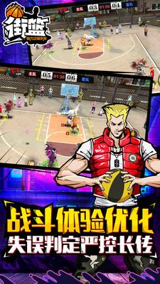 街头篮球截图 (2)