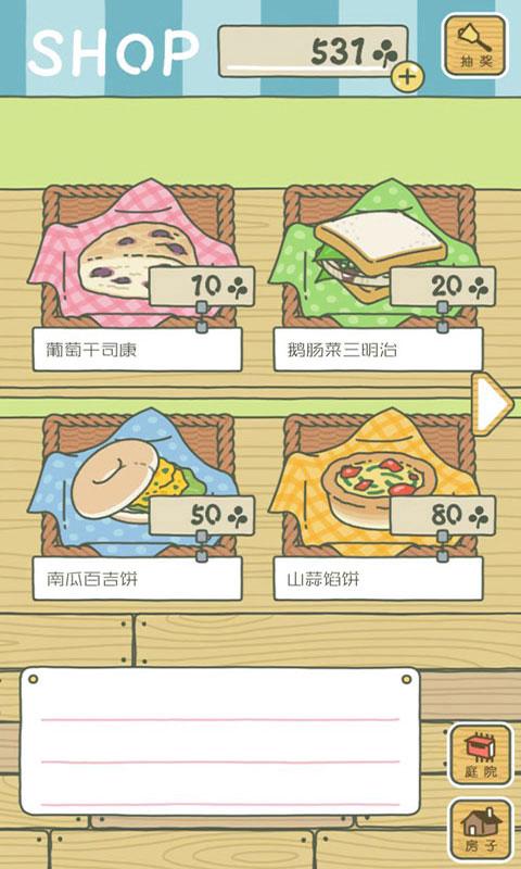 旅行青蛙截图 (3)